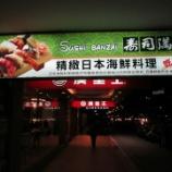 『寿司満載』の画像
