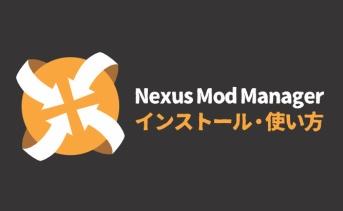 MOD導入ソフト Nexus Mod Manager(NMM)インストールと使い方