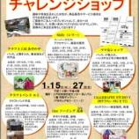 『女性チャレンジショップ(平成30年度第三回)が新年1月15日から27日にかけて開催されます。会場は戸田市立上戸田地域交流センターあいパルです。』の画像