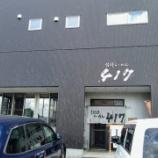 『佐野らーめん 417 (さのらーめん しいな) @栃木県/佐野市』の画像