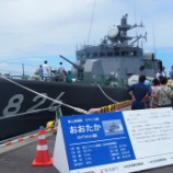 『ミサイル艇おおたか@海フェスタくまもと』の画像