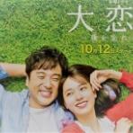 好きなドラマを年代順にまとめた日本ドラマ動画無料視聴部屋-ラブチャンネル-
