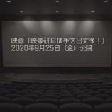 『【乃木坂46】ついに!!!映画『映像研には手を出すな!』公開日が9月25日に決定!!!スペシャル映像&コメントが公開キタ━━━━(゚∀゚)━━━━!!!』の画像