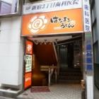 『はなまるうどん 新宿東口モア街店』の画像