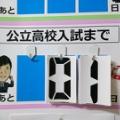 コロナに負けるな!~公立一般入試日~