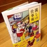 『本ができました! 感謝、感謝、感謝』の画像
