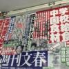 【文春】乃木坂、松村沙友理 不倫路上キスを激写される!!!【ソース元画像有り】!!