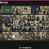 『欅坂46公式ゲームアプリ『欅のキセキ』制作決定!2017年内配信予定!!』の画像