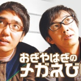 『おぎやはぎ、ラジオで欅坂46改名について触れる『櫻坂46』になる可能性も・・・』の画像