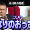 中川家の寄席 005「となりのおっさん」
