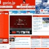 『オリンピック公式競技動画なら gorin.jp』の画像