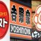 【外食】吉野家・ガストが合同割引き 「定期券」異例のタッグ【300円で販売、共通で使える】