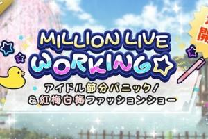 【ミリシタ】イベント『MILLION LIVE WORKING☆ アイドル節分パニック!&紅梅白梅ファッションショー』開催!