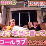 『[=LOVE] 平野美宇ちゃんが「今夜くらべてみたした」で、イコラブを大好きと話題にする!!【動画あり】【イコールラブ】』の画像