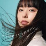 『CD Review:「キミが好きだと叫びたい 〜Love & Yell〜 mixed by DJ和」』の画像
