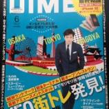 『【登場】月刊「DIME」6月号』の画像