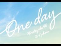 【日向坂46】ユニエアの新ドラマ「Oneday」にあの名曲が登場wwwwwwwwwwww