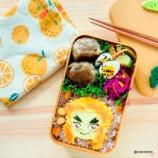 『久しぶりに作ったザ・キャラ弁 煉獄杏寿郎弁当』の画像