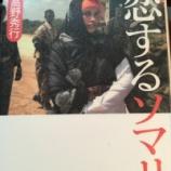 『片思いのアフリカ。『恋するソマリア』高野秀行著』の画像