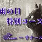 『~雨の日特別コース~ご案内状況~』の画像