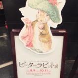 『「ピーターラビット展」へ~@Bunkamura ザ・ミュージアム』の画像