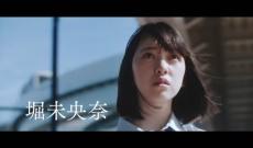 【乃木坂46】堀未央奈主演映画『ホットギミック』の映像初解禁!