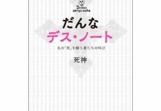 【書籍】夫への死の願望を投稿するサイト「だんなデスノート」 宝島社から出版へ