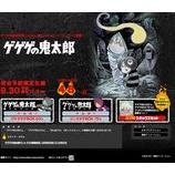 『「ゲゲゲの鬼太郎」初期2シリーズDVDが販売される』の画像