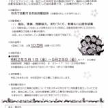 『[情]令和2年度 さくらファンド 募集5/29(金)まで』の画像