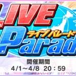 【デレステ】イベント「LIVE Parade」開催!イベント限定SR「小日向美穂」「赤城みりあ」