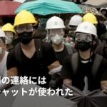 【動画】英BBC「香港デモ、参加者はどうやって警察の圧力に立ち向かったのか…!?」 [海外]