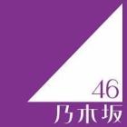 『乃木坂46マイベスト50【最新版】』の画像