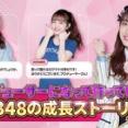 【悲報】AKB48の公式ゲーム「AKB48WORLD」がすっかり話題にもならなくなる?