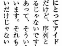 掛橋沙耶香「乃木坂46は一見華やかだけど、序列やポジション争いとか残酷な面もあって、そういうのも含めて綺麗だと思います」