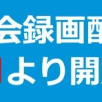 南九州市議会議員 日置友幸のblog