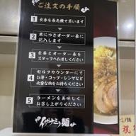 イザナミノ麺@溜池山王