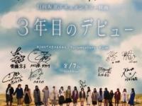 【日向坂46】「3年目のデビュー」メンバー18人の直筆サイン付ポスターを展示!