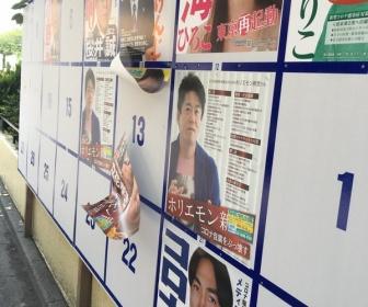 【悲報】ホリエモンの選挙ポスター、破られてしまう