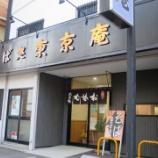 『JAL×はんつ遠藤コラボ企画【函館編3】1日め・そば(東京庵)』の画像