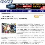 『笹目東小学校で自分たちがつくった餅米での餅つきが行われたそうです』の画像