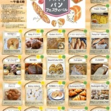 『川口市のアリオで「かわぐちパンフェスティバル」4月21日(土)22日(日)開催 戸田市からも2店出店します』の画像