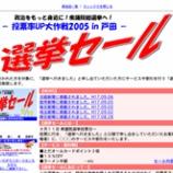 『投票率UP大作戦2005 in 戸田』の画像