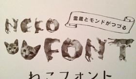 【創作】  日本人が 猫でPCの文字が表示される 「猫フォント」というものを開発する。    海外の反応
