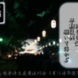 『浄土庭園法灯会』の画像