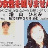 『【増山ひとみさん失踪事件】一年後にかかってきた電話の謎』の画像