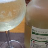 『樽生ワイン量り売りの白・泡ワイン~PRODRY プロドライ~ ('2019夏)』の画像