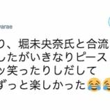 『【乃木坂46】仲良しすぎる2人w 堀未央奈×荻野由佳『お仕事終わり、合流してご飯食べに行きました!』』の画像