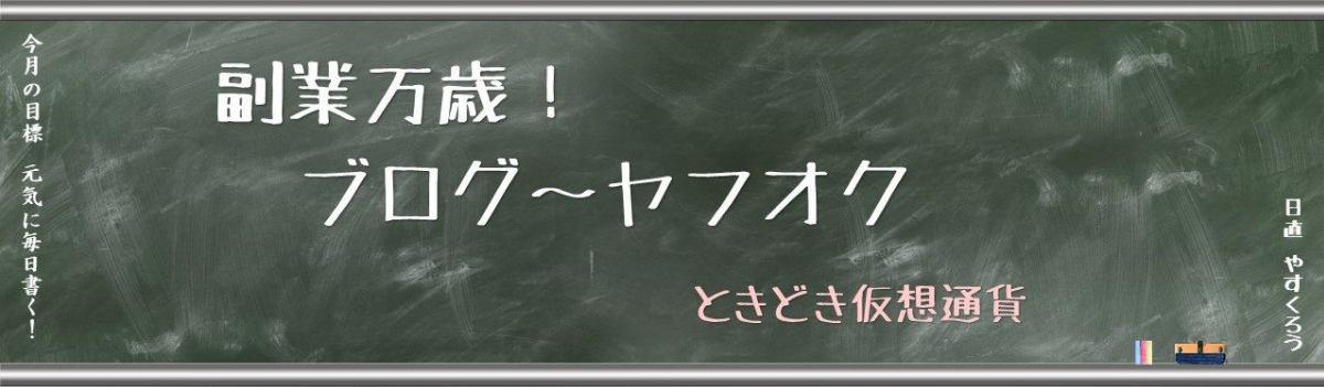 副業万歳!ブログ~ヤフオク~ときどき仮想通貨 イメージ画像