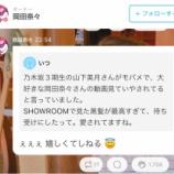 『【乃木坂46】AKB48岡田奈々、山下美月に『ぇぇぇ、嬉しくて死ねる』』の画像