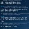 田名部生来、2chの自分のことが書かれたスレを見てしまいブログで反論